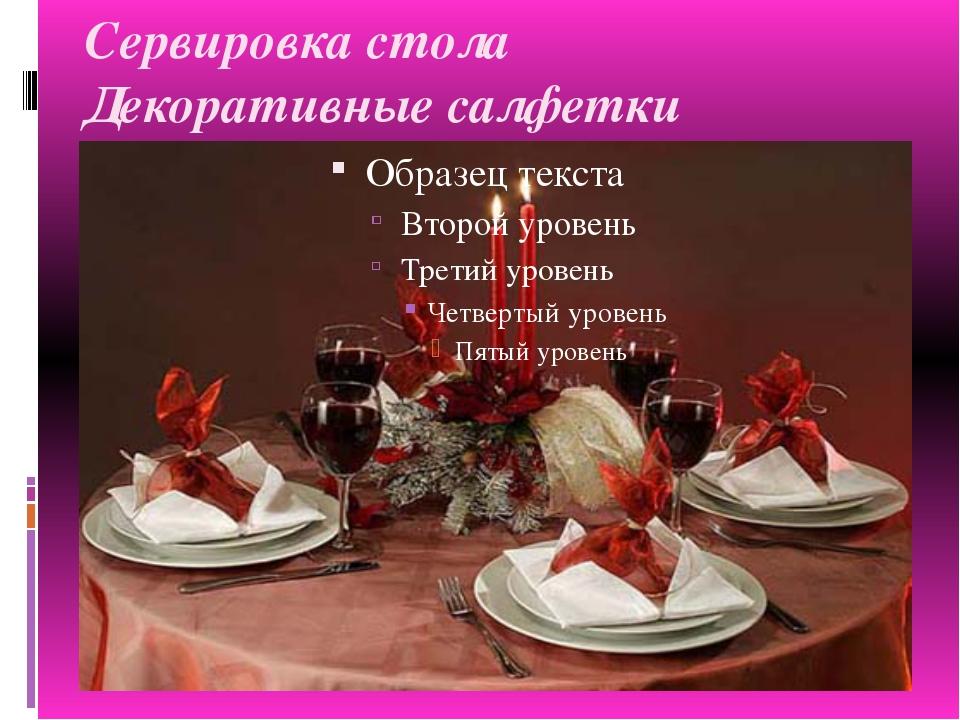 Сервировка стола Декоративные салфетки