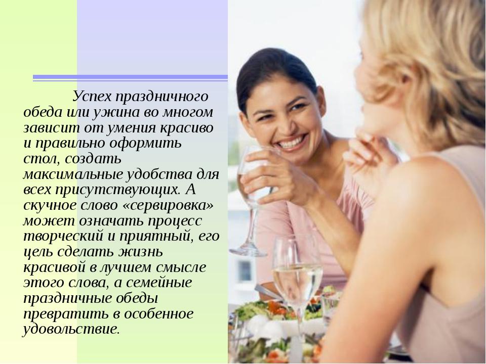Успех праздничного обеда или ужина во многом зависит от умения красиво и пр...