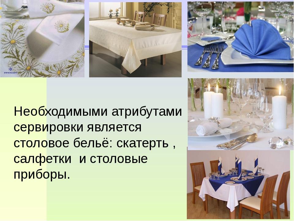 Необходимыми атрибутами сервировки является столовое бельё: скатерть , салфет...