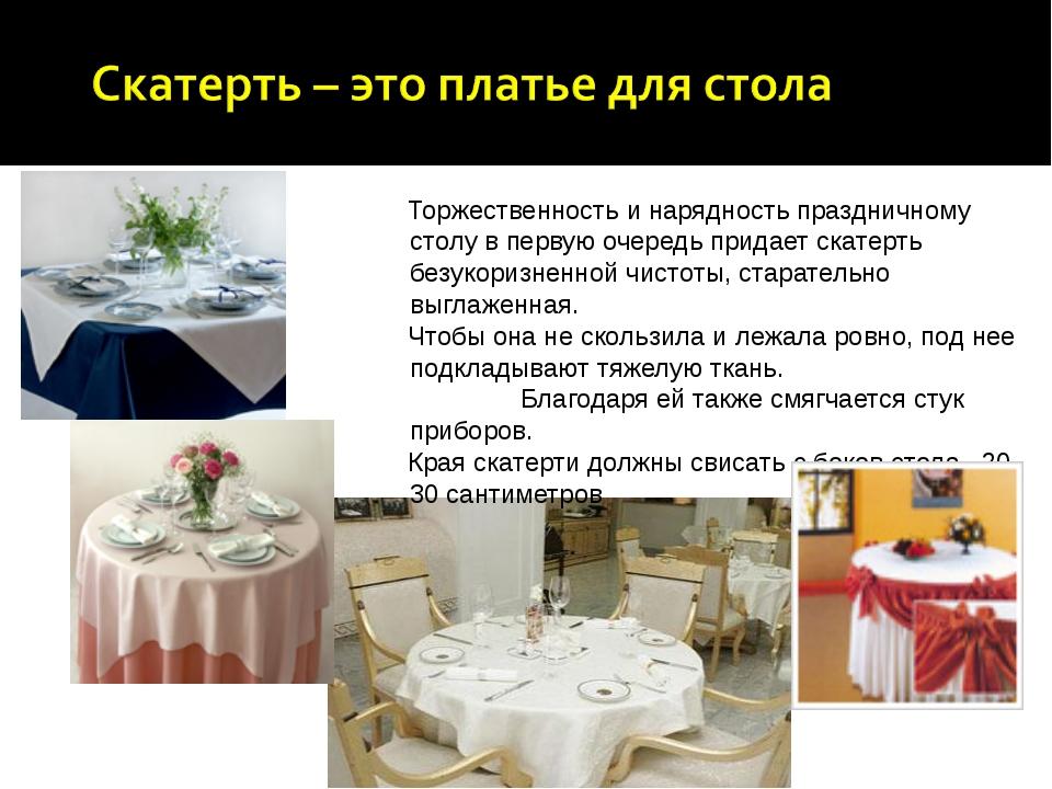 Торжественность и нарядность праздничному столу в первую очередь придает ска...