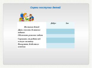 Оцени поступки детей Поступки детей Добро Зло Дать списать домашнее задание