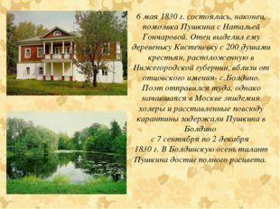 6 мая 1830 г. состоялась, наконец, помолвка Пушкина с Натальей Гончаровой. От