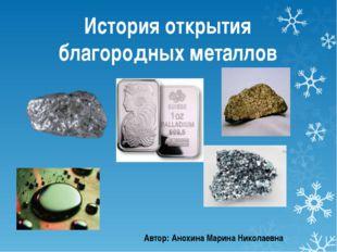 История открытия благородных металлов Автор: Анохина Марина Николаевна