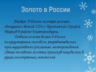 Первую в России золотую россыпь обнаружил весной 1724 г. Крестьянин Ерофей М