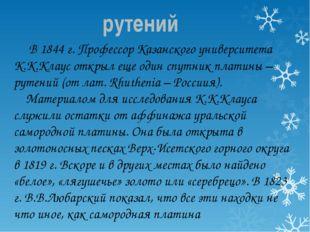 В 1844 г. Профессор Казанского университета К.К.Клаус открыл еще один спутни