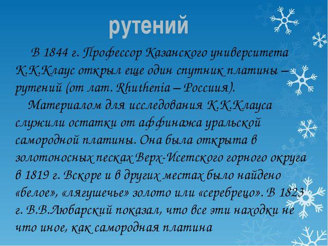 В 1844 г. Профессор Казанского университета К.К.Клаус открыл еще один спутни...