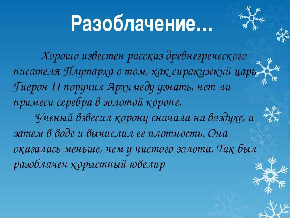 Хорошо известен рассказ древнегреческого писателя Плутарха о том, как сираку...