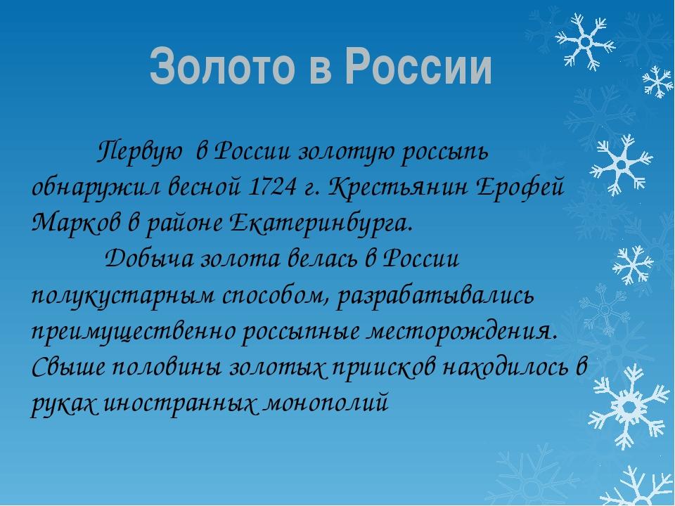 Первую в России золотую россыпь обнаружил весной 1724 г. Крестьянин Ерофей М...