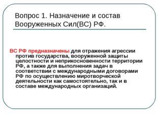 Вопрос 1. Назначение и состав Вооруженных Сил(ВС) РФ. ВС РФ предназначены для