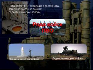 Зенитно-ракетные войска Радиотехнические войска Рода войск ПВО, входящие в со