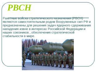 Ракетные войска стратегического назначения (РВСН) являются самостоятельным ро