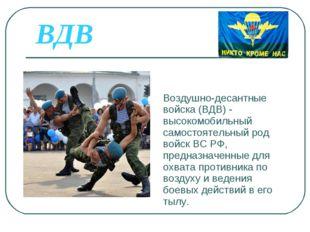 Воздушно-десантные войска (ВДВ) - высокомобильный самостоятельный род войск В