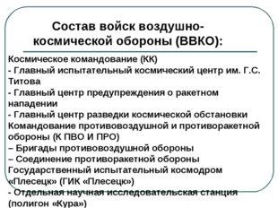 Космическое командование (КК) - Главный испытательный космический центр им. Г