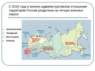 С 2010 года в военно-административном отношении территория России разделена н