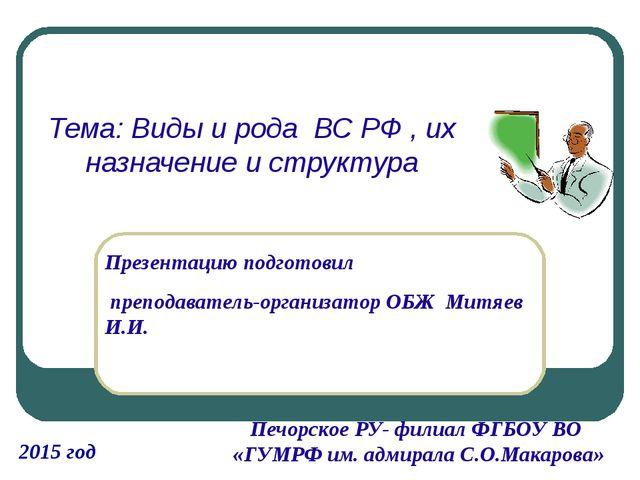 2015 год Тема: Виды и рода ВС РФ , их назначение и структура Презентацию подг...