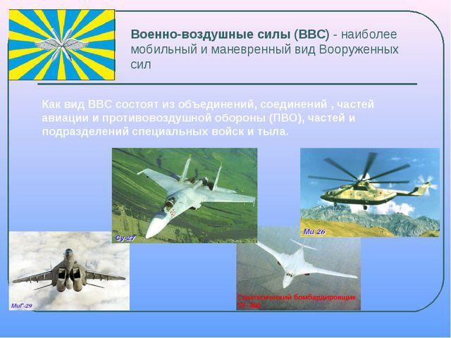 Военно-воздушные силы (ВВС) - наиболее мобильный и маневренный вид Вооруженны...