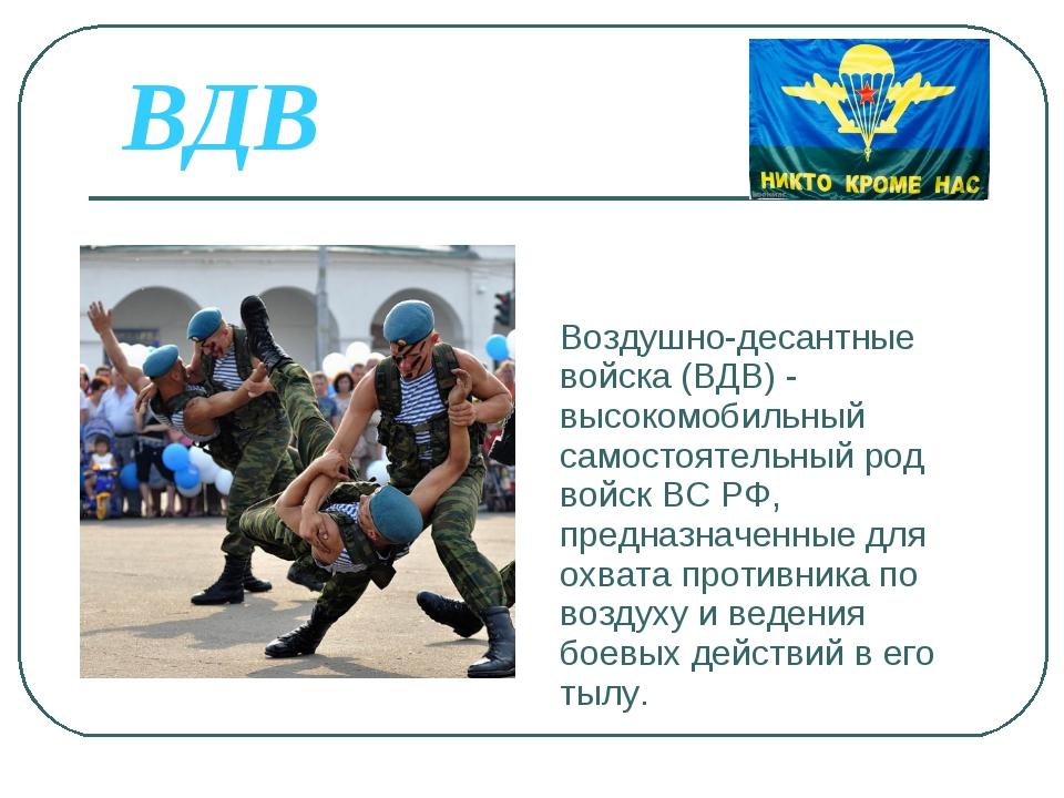Воздушно-десантные войска (ВДВ) - высокомобильный самостоятельный род войск В...