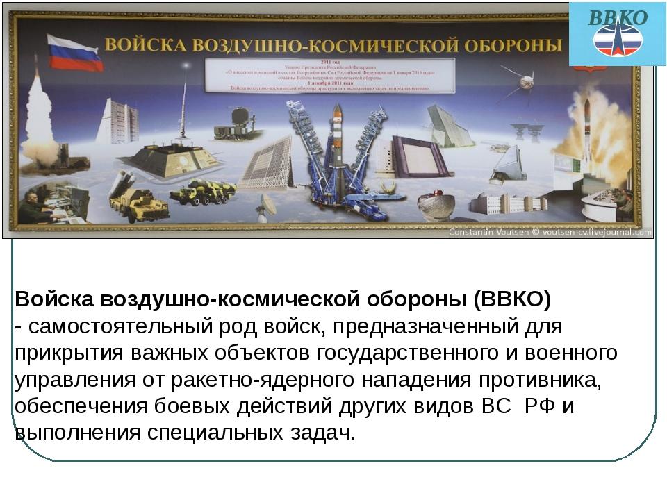 Войска воздушно-космической обороны (ВВКО) - самостоятельный род войск, предн...