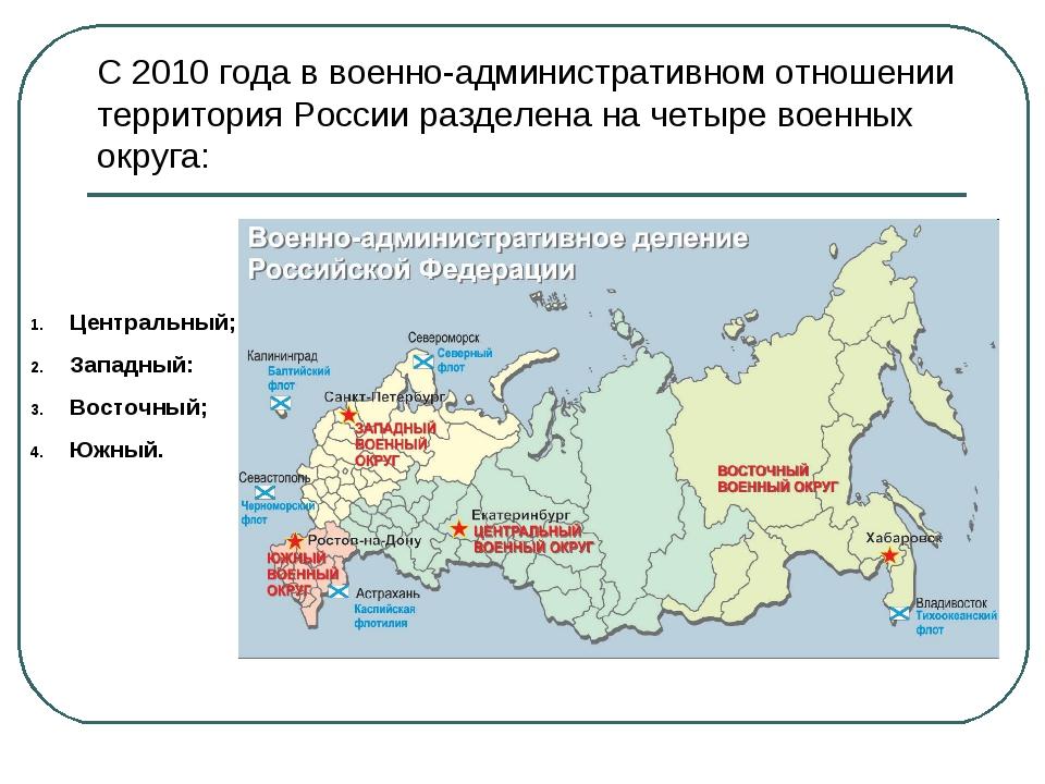С 2010 года в военно-административном отношении территория России разделена н...