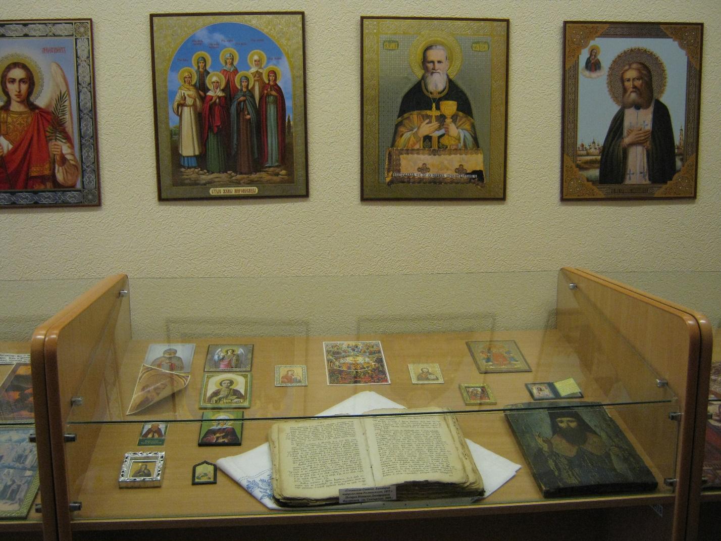 F:\Православный музей-фото\IMG_2102.JPG