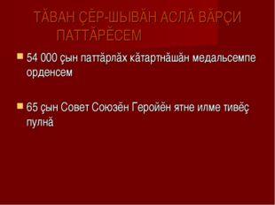 ТĂВАН ÇĔР-ШЫВĂН АСЛĂ ВĂРÇИ ПАТТĂРĔСЕМ 54 000 çын паттăрлăх кăтартнăшăн медаль