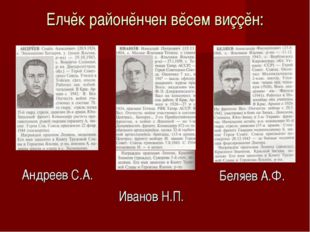 Елчĕк районĕнчен вĕсем виççĕн: Иванов Н.П. Беляев А.Ф. Андреев С.А.