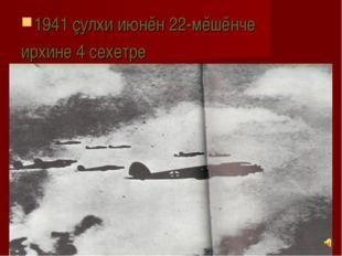 1941 çулхи июнĕн 22-мĕшĕнче ирхине 4 сехетре