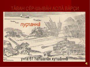 ТĂВАН ÇĔР-ШЫВĂН АСЛĂ ВĂРÇИ пуçланнă унта 61 патшалăх хутшăннă