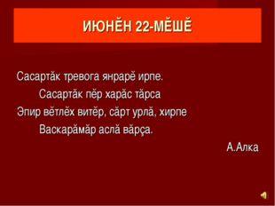 ИЮНĔН 22-МĔШĔ Сасартăк тревога янрарĕ ирпе. Сасартăк пĕр харăс тăрса Эпир вĕт