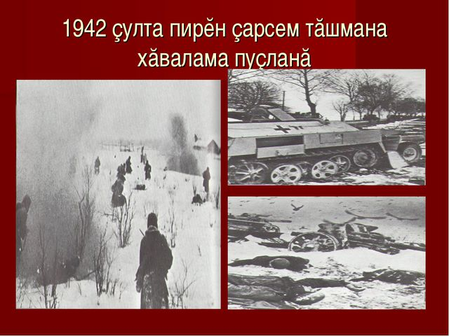 1942 çулта пирĕн çарсем тăшмана хăвалама пуçланă