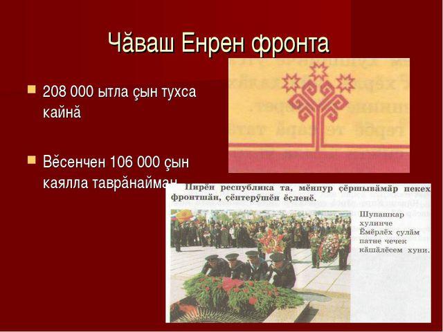 Чăваш Енрен фронта 208 000 ытла çын тухса кайнă Вĕсенчен 106 000 çын каялла т...