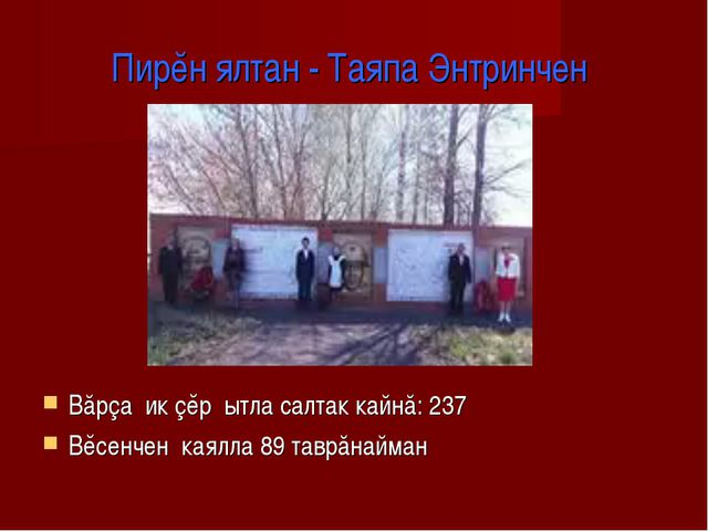 Пирĕн ялтан - Таяпа Энтринчен Вăрçа ик çĕр ытла салтак кайнă: 237 Вĕсенчен ка...