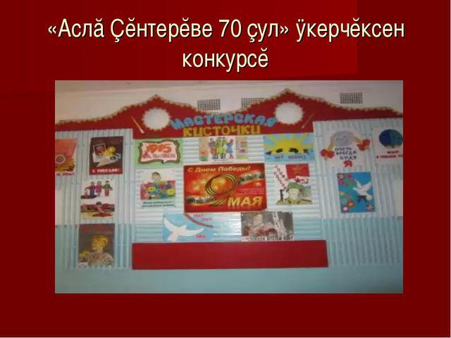 «Аслă Çĕнтерĕве 70 çул» ÿкерчĕксен конкурсĕ