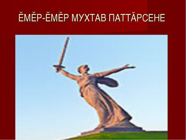 ĔМĔР-ĔМĔР МУХТАВ ПАТТĂРСЕНЕ