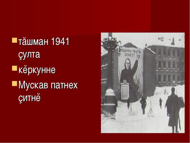 тăшман 1941 çулта кĕркунне Мускав патнех çитнĕ