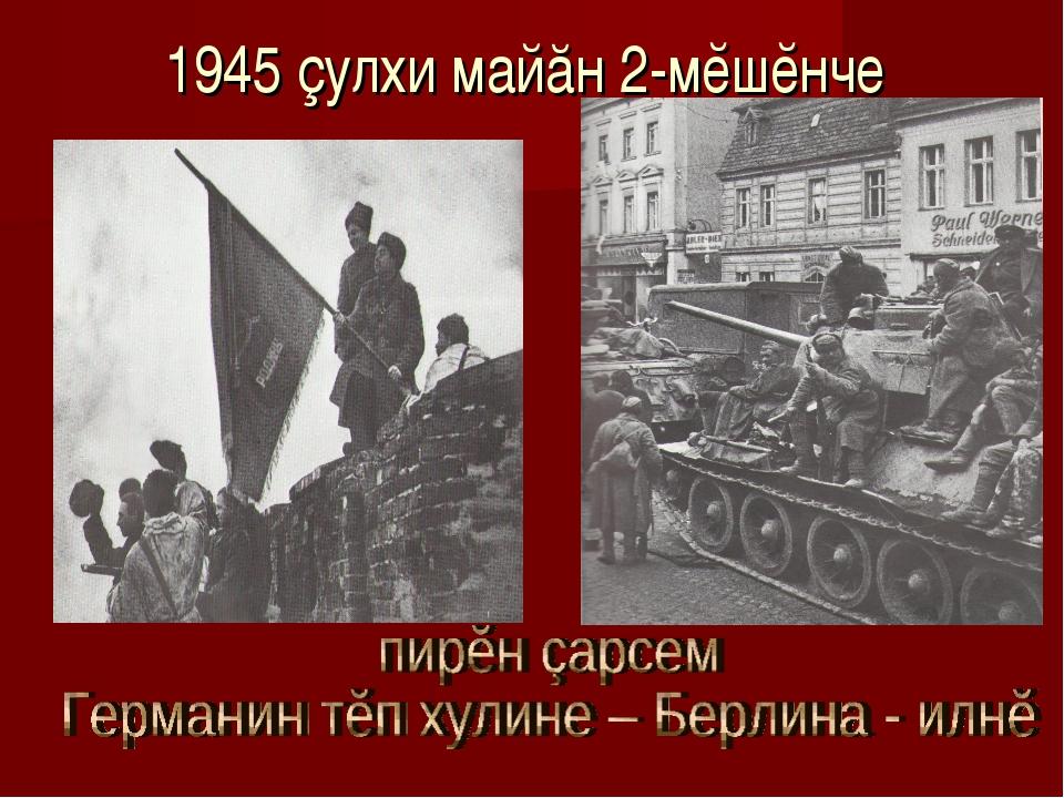 1945 çулхи майăн 2-мĕшĕнче