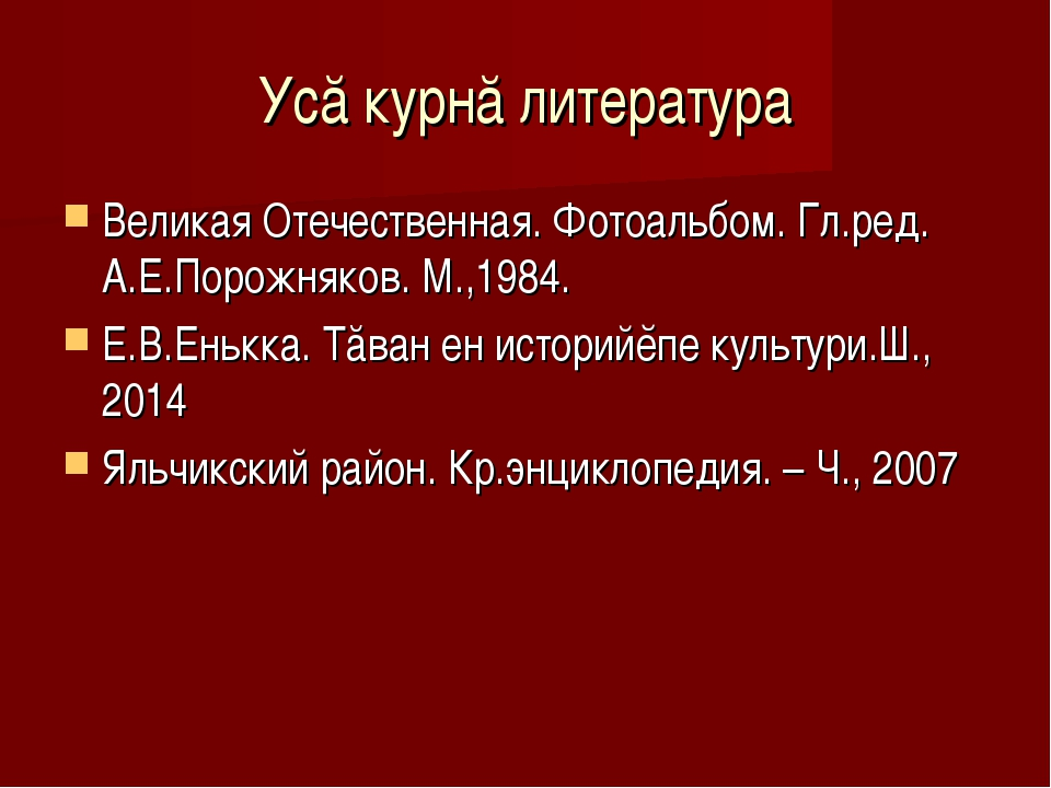 Усă курнă литература Великая Отечественная. Фотоальбом. Гл.ред. А.Е.Порожняко...