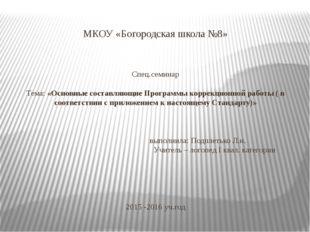 Спец.семинар Тема: «Основные составляющие Программы коррекционной работы ( в