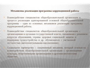 Механизмы реализации программы коррекционной работы Взаимодействие специалист