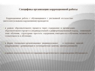 Специфика организации коррекционной работы Коррекционная работа с обучающимис