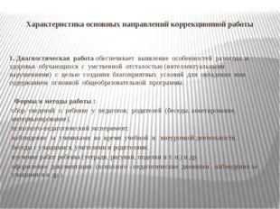 Характеристика основных направлений коррекционной работы 1. Диагностическая р