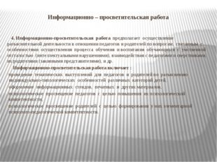 Информационно – просветительская работа 4. Информационно-просветительская раб