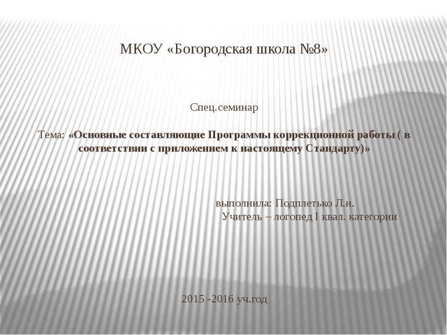 Спец.семинар Тема: «Основные составляющие Программы коррекционной работы ( в...