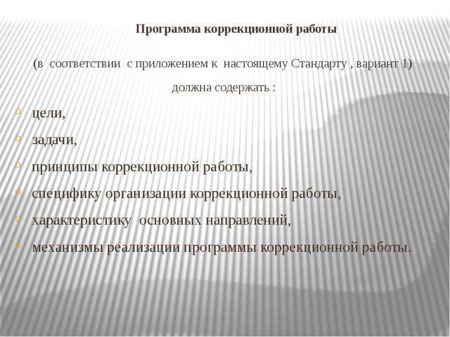 Программа коррекционной работы (в соответствии с приложением к настоящему Ст...