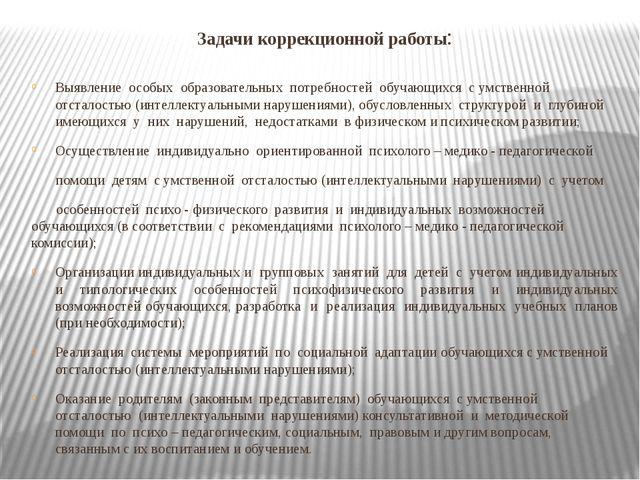 Задачи коррекционной работы: Выявление особых образовательных потребностей об...