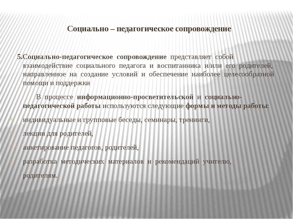 Социально – педагогическое сопровождение 5.Социально-педагогическое сопровожд...