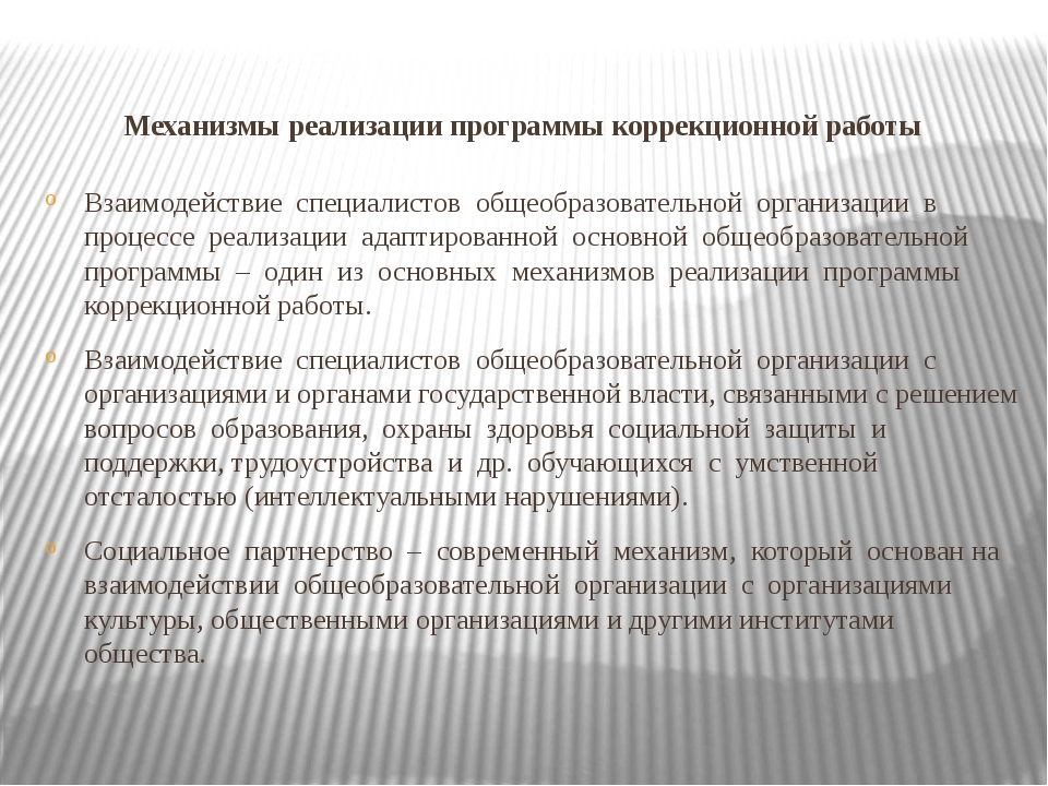 Механизмы реализации программы коррекционной работы Взаимодействие специалист...
