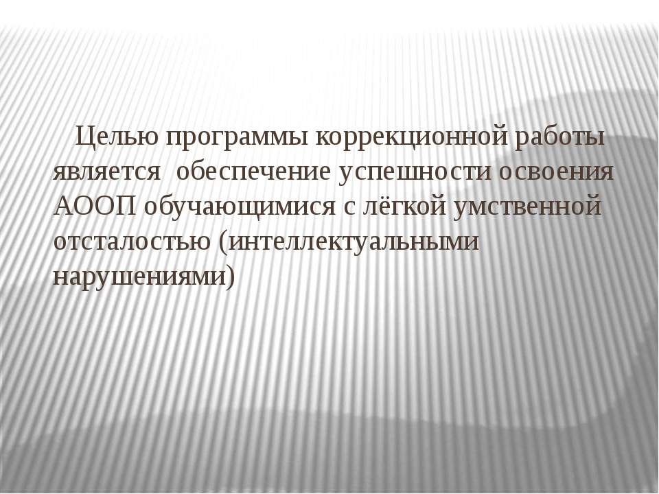 Целью программы коррекционной работы является обеспечение успешности освоени...