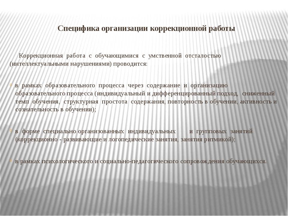 Специфика организации коррекционной работы Коррекционная работа с обучающимис...