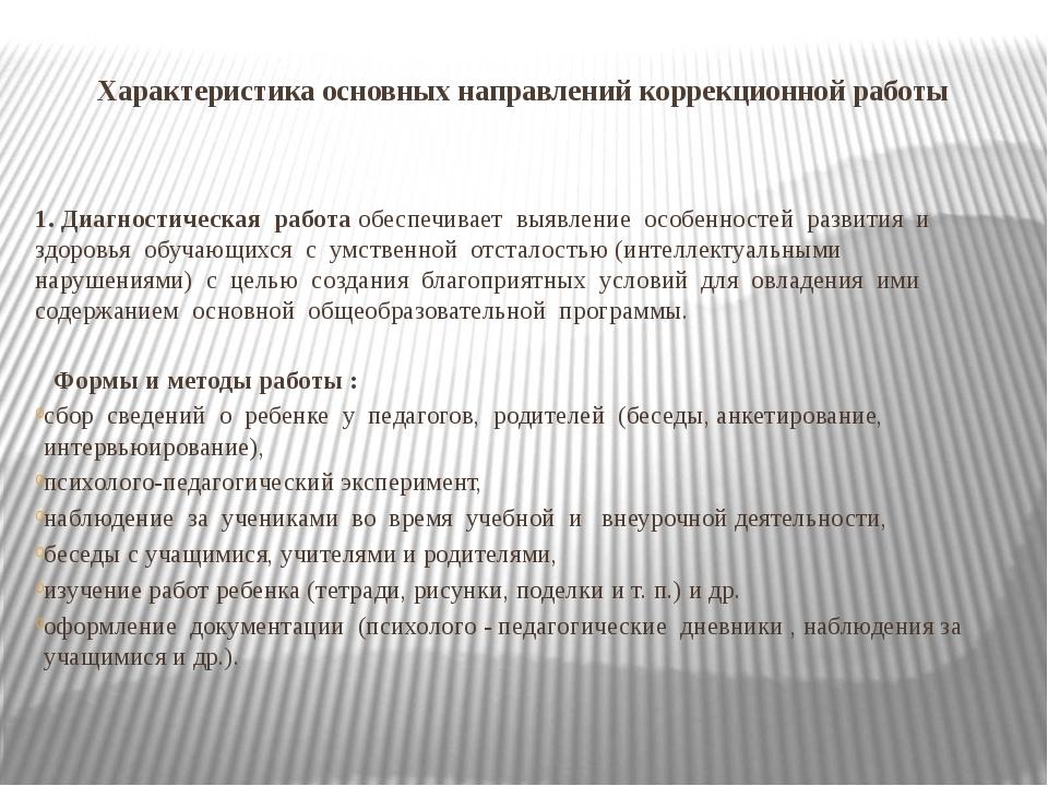 Характеристика основных направлений коррекционной работы 1. Диагностическая р...